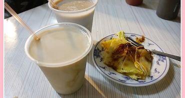 【台南美食】豆奶宗。濃濃古早味~原來沙茶和蛋餅是超級好朋友!