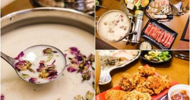 【台南美食】時光秘境。鍋物控看過來!超夢幻玫瑰鮮奶鍋~讓人少女心大噴發