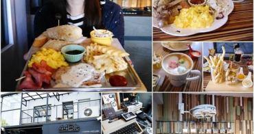 【台南美食】44 Bit 拍拍咖啡Cafe Lab 。電音風 x 實驗室元素的風格小餐廳