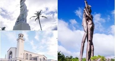 【2016❤關島】5天4夜關島自由行~起飛囉! 關島景點搶先看~ 戀人岬x自由女神像x聖母瑪莉亞教堂