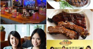 【台北美食】TEXAS ROADHOUSE 德州鮮切牛排。美國連鎖牛排店~亞洲第一間!微風松高店
