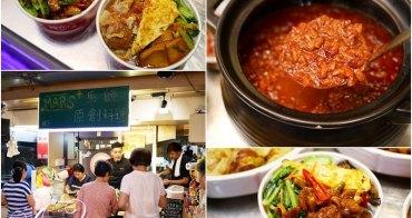 【台北美食】馬師原創料理。安東市場美食推薦!台北傳統市場滷肉飯金賞得主
