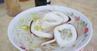 【台南美食】葉家小卷米粉。60年老字號~爽脆鮮甜的小卷米粉!