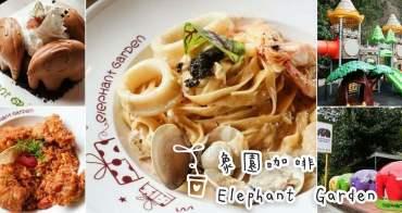 【台北美食】象園咖啡Elephant Garden。內湖餐廳推薦!碧湖公園旁漂亮景觀親子餐廳