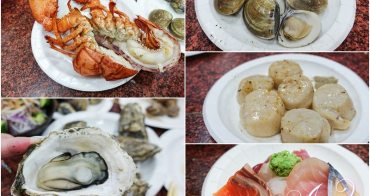 【台北美食】猛嘎海鮮燒物。板橋超人氣排隊美食!林道遠開的高CP值海鮮燒烤