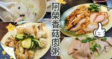 【中永和美食】阿榮香菇肉粥。在地人激推!四號公園旁銅板價宵夜推薦
