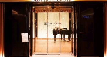 【日本住宿】頭等艙旅館 FirstCabin。日本關西機場住宿體驗!豪華型挑高膠囊旅館