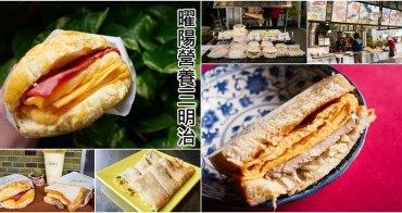 【台南美食】曜陽營養三明治。純手工自製~上百種早餐選擇超豐富!天天吃也不會膩