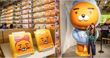 【韓國首爾景點】KAKAO FRIENDS弘大旗艦店。萌度爆表的可愛RYAN~超好拍超好buy