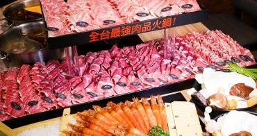 【台北美食】大魔大滿足鍋物-板橋店。全台最強肉品火鍋!168盎司日本A5和牛4人套餐~等你挑戰