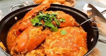 【台北美食】珍寶海鮮。新加坡必吃辣椒螃蟹!30年老字號的鮮美滋味