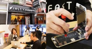 【iPhone維修推薦】FAST 蘋果快速維修中心。iPhone換電池終生保固~FAST獨家推薦,只要10分鐘,另有iPad維修、Mac維修,台北,台中,彰化都有據點