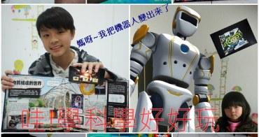 [親子書籍]媽呀~我把機器人變出來了 哇!機器人跑出來了 哇!原子跑出來了