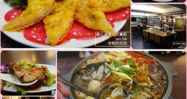 [國父紀念館捷運站   爵士魚複合式餐廳] 包廂聚餐 商業午餐  精緻餐點合菜 滿足每張挑剔的嘴 鄰近華視B1