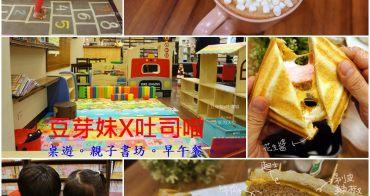 [板橋親子餐廳] 豆芽妹X吐司喵 親子書坊與遊樂空間 書香與親子的美好體驗 附寶貝遊戲區