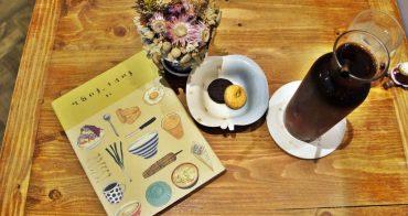 [新莊餐廳 好食紀] 巷弄裡文藝氣息小店 不限時咖啡廳  鄰近新莊國中