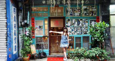 [台北特色美食] 誇張古懂咖啡店 賣的是一種懷舊 有個性老闆娘與超好吃美食