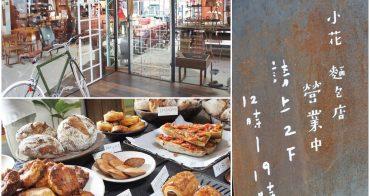 [台南美食  小花麵包店]隱身在古董家具行二樓的低調麵包店 充滿文青氣息