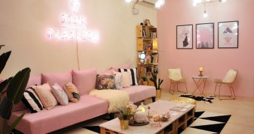 [台南民宿推薦 Pink Flatette 平克弗雷特] 一秒走進韓風浪漫場景  融入老巴黎情懷的工業風民宿