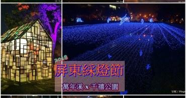 [屏東旅遊]  2018綵燈節  萬千絢麗燈海  點亮萬年溪&千禧公園