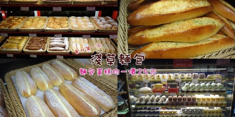 淺草麵包(員林店)已歇業;彰化第一家淺草麵包在員林!麵包、精緻蛋糕均一價25元,銅板價就能吃到超滿足麵包~