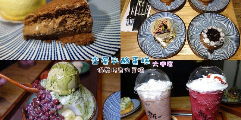 【台中大甲美食】杏屋乳酪蛋糕(大甲店);大甲下午茶推薦!