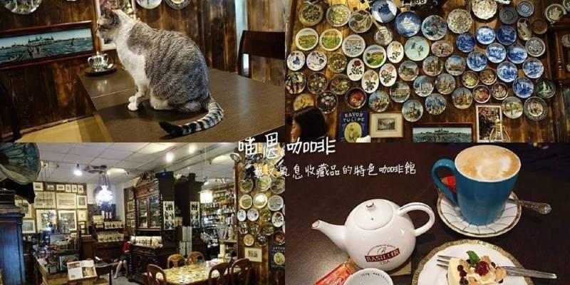 喵思咖啡;三隻招財貓守護,如同小型博物館的時空咖啡館,充滿藝文氣息收藏品,喵星人還會跳到桌上跟客人互動!