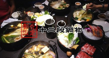 【彰化市】十二段鍋物;彰化市裝潢氣派鍋物名店,鍋物份量跟口味都不錯,彰化市聚餐的好選擇。