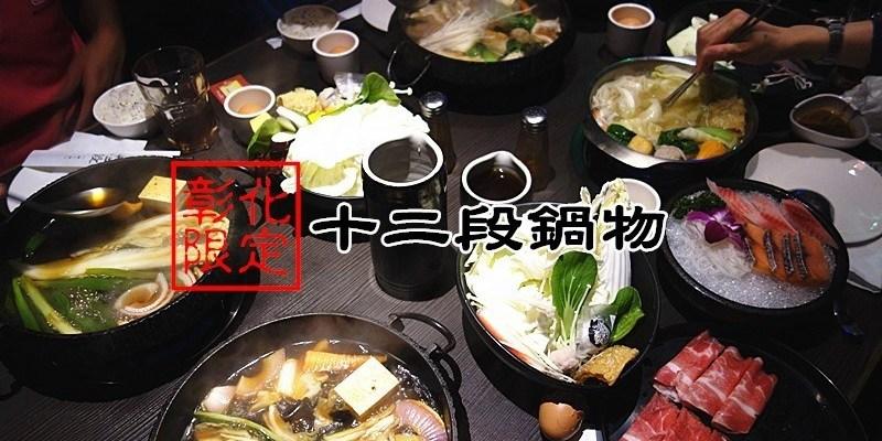 十二段鍋物;彰化市裝潢氣派鍋物名店,鍋物份量跟口味都不錯,彰化市聚餐的好選擇。