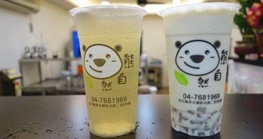 【彰化秀水】熊自然茶飲;秀水自創品牌優質飲品店,使用純正天然蜂巢蜂蜜特調,鮮榨小農檸檬,手洗手工愛玉!喝的到真材實料。