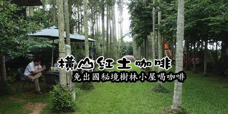 【南投市】南投橫山紅土咖啡(賞鷹步道);隱藏在樹林木屋裡喝咖啡,彷彿走入童話故事裡的秘密基地!
