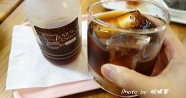 【彰化員林】All In Coffee;藏匿在國宅裡的小咖啡館,帥哥老闆是咖啡師界的流川楓!咖啡搭配純樸好吃點心,就是這樣放鬆❤。(員林咖啡館/員林咖啡/員林下午茶)