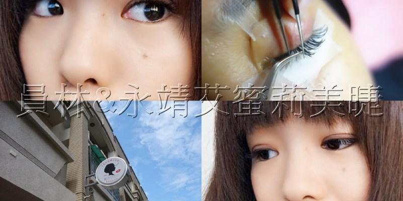 【美睫分享】員林&永靖艾蜜莉美睫;自然接睫毛,輕盈無負擔,素顏眼睛也炯炯有神!眼線、睫毛膏SAY BYE~