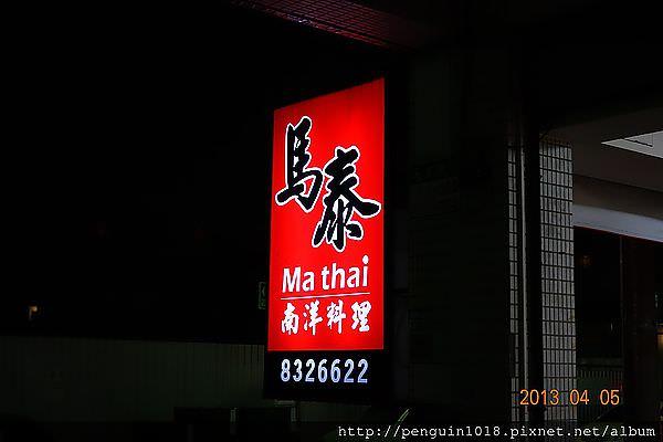 【員林】馬泰南洋料理;小小店面客人卻絡繹不絕的泰式料理。