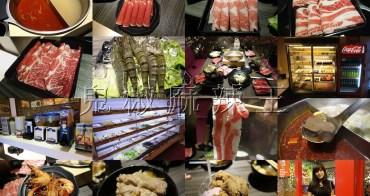 【彰化市】鬼椒麻辣王(彰化店);霜降牛、安格斯黑牛、大草蝦、三點蟹,數十種海鮮肉品無限吃到飽!