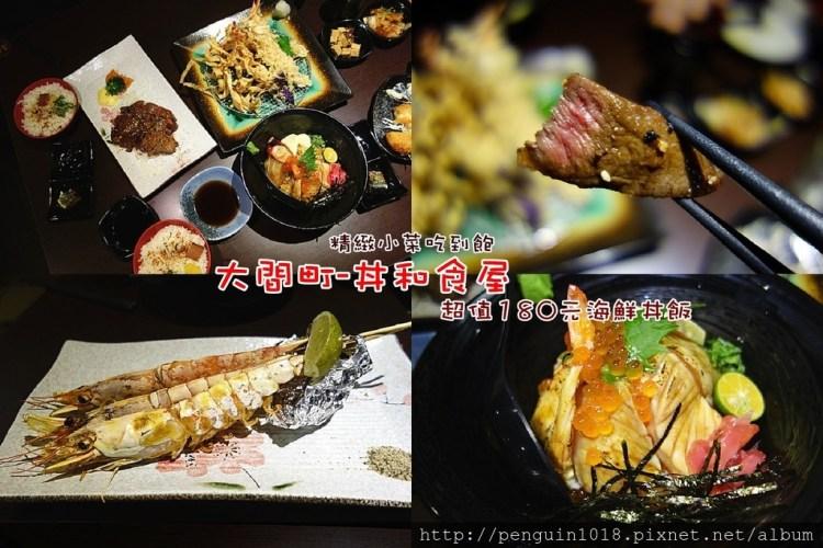 【南投草屯】大間町-丼和食屋(草屯店);超驚人日式和食餐廳!180元吃超值綜合海鮮丼!