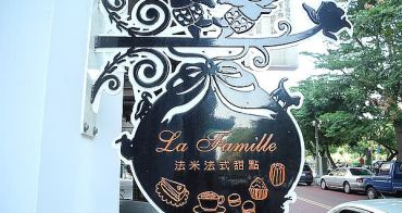 【台中】La Famille 法米法式甜點 ;樸實又美味的法式點心,每個甜點漂亮到讓人難以抉擇。