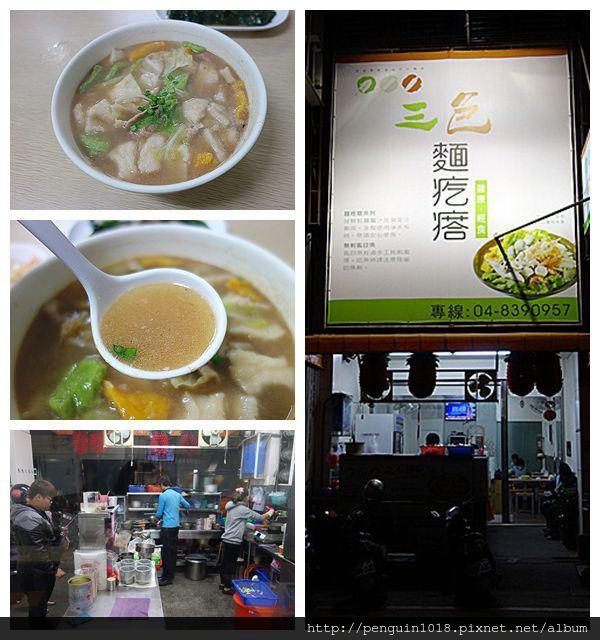 【彰化員林】三色麵疙瘩(員林店);天冷來碗香Q順口的麵疙瘩暖身,湯頭清爽無負擔,會細細回想的美味。