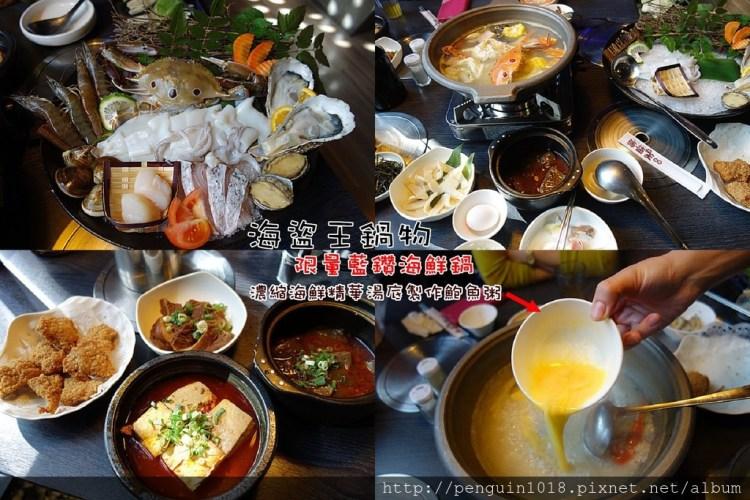 【彰化員林】海盜王鍋物;品嚐頂級藍鑽海鮮鍋!濃縮的海鮮精華的高湯最後再熬煮成日式吃法海鮮鮑魚粥品!滿滿海味在味蕾跳動~