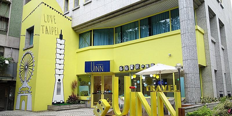 【台北市住宿】UINN Travel Hostel 悠逸行旅;別具風格兼文創氣息的背包客旅館,超酷太空艙房間讓人驚喜連連!來去台北住一晚~(Taipei Backpacker Hostel)