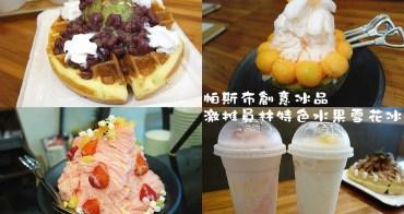 【彰化員林】帕斯布創意冰品;企管高材生回台激盪發想創意雪花冰品!