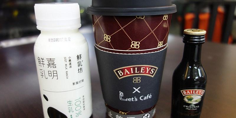 【全家便利商店限定款】貝禮詩奶酒拿鐵&嘉明鮮乳;超夯愛爾蘭奶酒拿鐵你跟風了嗎?傳說中嘉明的味道,單一牧場鮮乳,嘉明鮮乳獨家販售中。