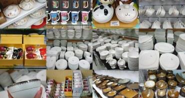 【台中北屯瓷器批發推薦】台韓實業有限公司;超便宜骨瓷餐具批發!製造廠直接經營販售,餐具控要買餐具就是要來這裡!PART2