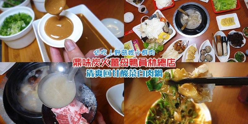 【彰化員林火鍋】鼎味炭火薑母鴨員林總店;新口味!自然發酵酸菜白肉鍋。