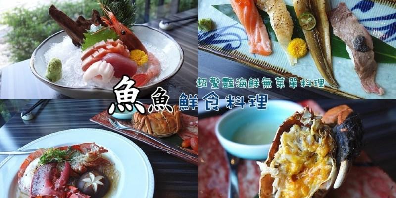 【彰化溪湖】魚魚鮮食料理;彰化少見無菜單料理,每天提供新鮮漁獲,結合傳統跟創意日式料理手法!視覺跟味覺同時兼具。