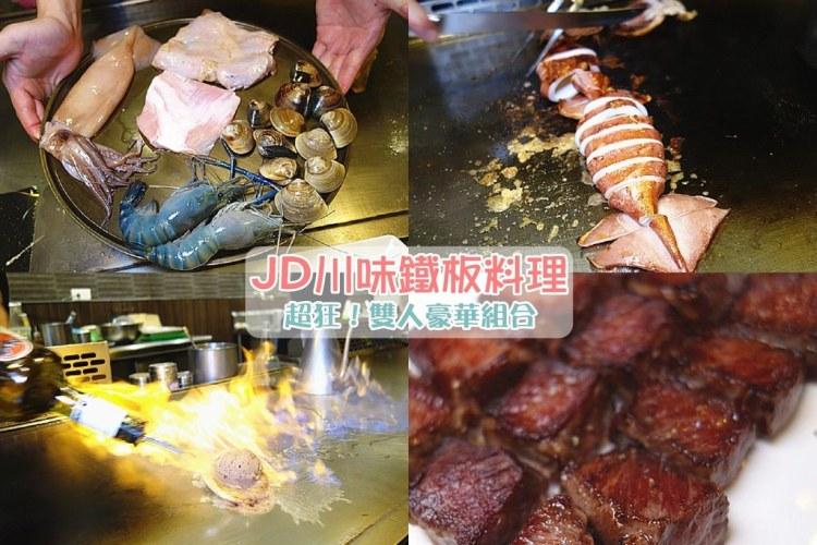 JD川味鐵板創意料理;台中超沒品味鐵板燒!居然還常常大排長龍?台中鐵板燒推薦?