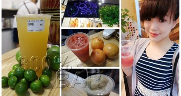 【台中北區】300%BAR;使用東海大學鮮乳調製的超濃醇珍珠鮮奶茶,台灣在地知名農產水果製作新鮮果茶!口口新鮮真材實料!(一中街美食/一中街飲品/台中飲料推薦)