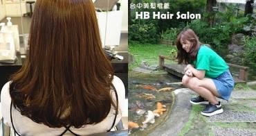 【台中染髮推薦】HB Hair Salon;台中一中街商圈美髮推薦,換個髮色好心情,個人髮型造型設計,近台中中友百貨。