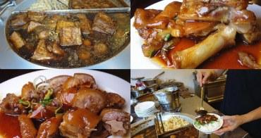 【彰化員林小吃】富老爺豬腳;香Q軟嫩鹹香美味豬腳!另有販售豬腳禮盒。