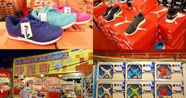 【台中沙鹿品牌聯合特賣會】期間限定!FILA球鞋破盤價590元、NB、GP、PUMA球鞋下殺單一特價!空拍機、VR眼鏡、各式玩具全面特價4.5折!童書、精典泰迪童裝、品牌包包全面特價中!搶便宜就趁現在。